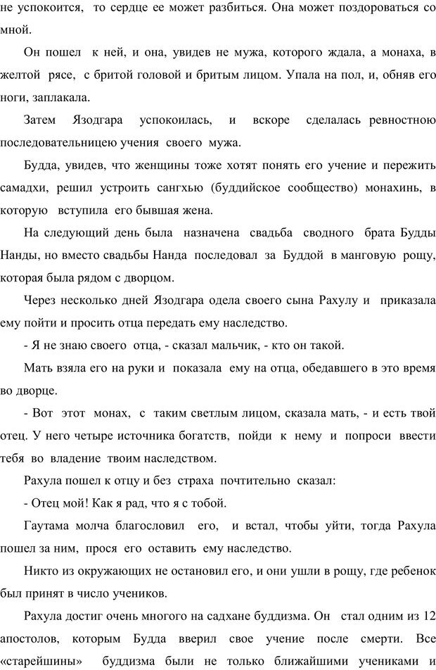 PDF. Психология буддизма. Козлов В. В. Страница 32. Читать онлайн