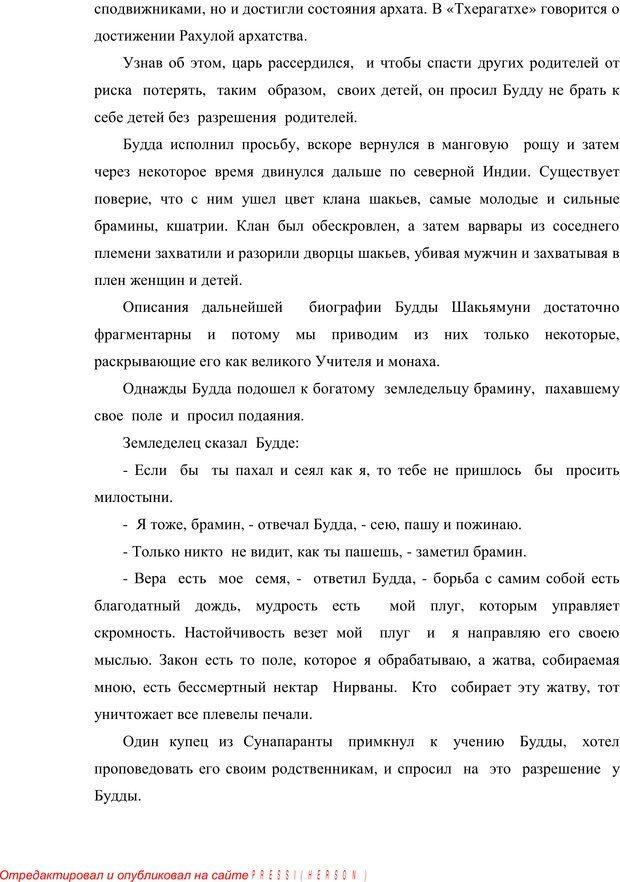 PDF. Психология буддизма. Козлов В. В. Страница 33. Читать онлайн