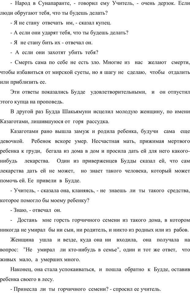 PDF. Психология буддизма. Козлов В. В. Страница 34. Читать онлайн