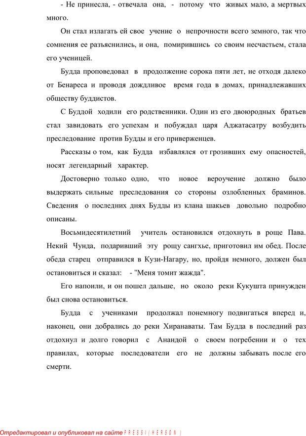PDF. Психология буддизма. Козлов В. В. Страница 35. Читать онлайн