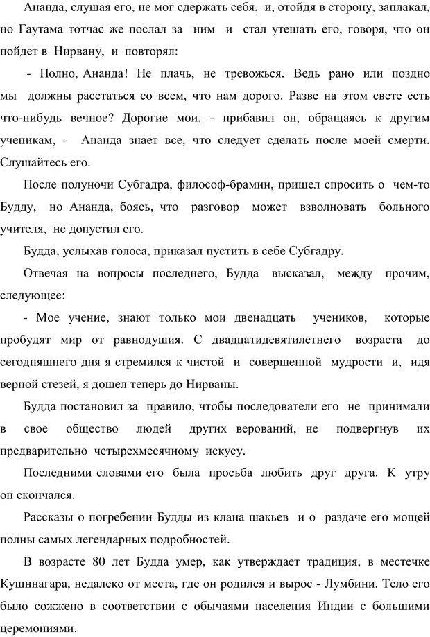 PDF. Психология буддизма. Козлов В. В. Страница 36. Читать онлайн