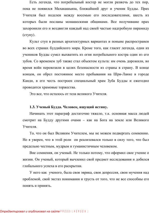 PDF. Психология буддизма. Козлов В. В. Страница 37. Читать онлайн