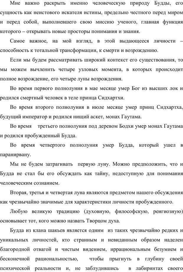 PDF. Психология буддизма. Козлов В. В. Страница 38. Читать онлайн