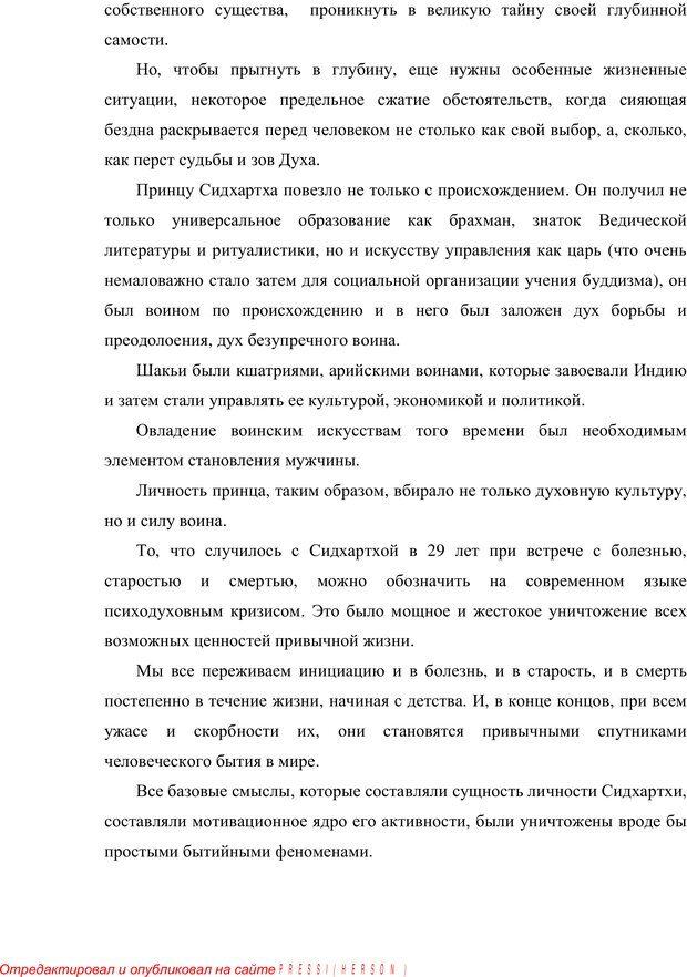 PDF. Психология буддизма. Козлов В. В. Страница 39. Читать онлайн