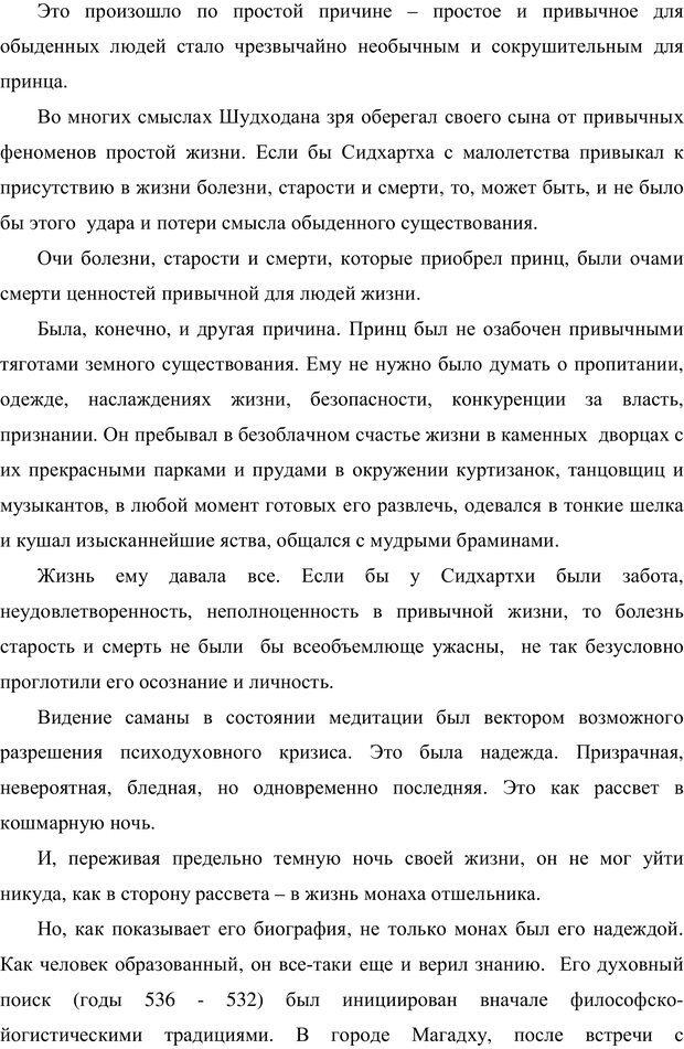 PDF. Психология буддизма. Козлов В. В. Страница 40. Читать онлайн