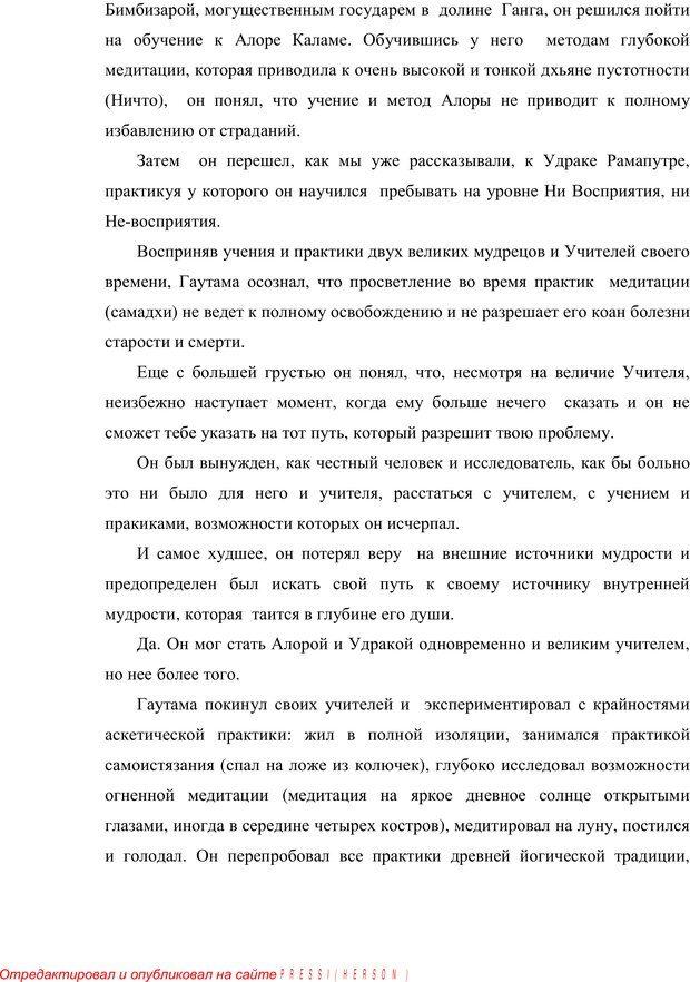 PDF. Психология буддизма. Козлов В. В. Страница 41. Читать онлайн