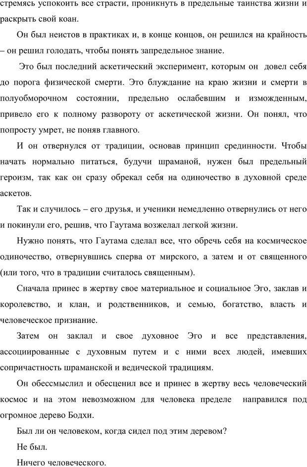 PDF. Психология буддизма. Козлов В. В. Страница 42. Читать онлайн