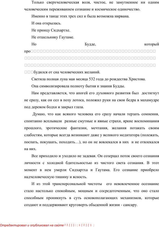 PDF. Психология буддизма. Козлов В. В. Страница 43. Читать онлайн