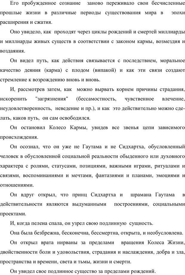 PDF. Психология буддизма. Козлов В. В. Страница 44. Читать онлайн