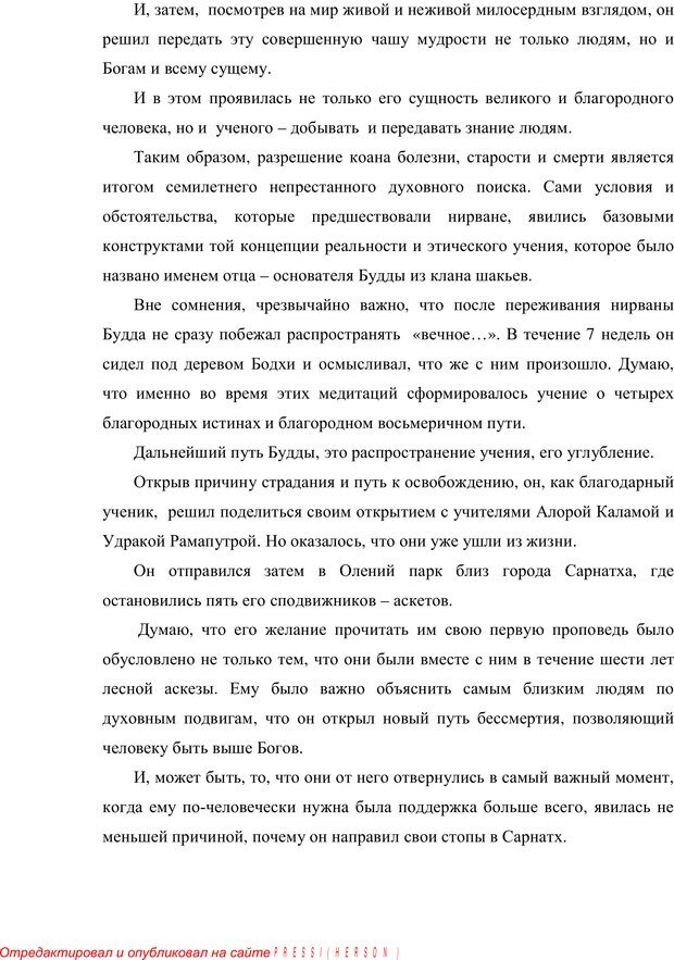 PDF. Психология буддизма. Козлов В. В. Страница 45. Читать онлайн