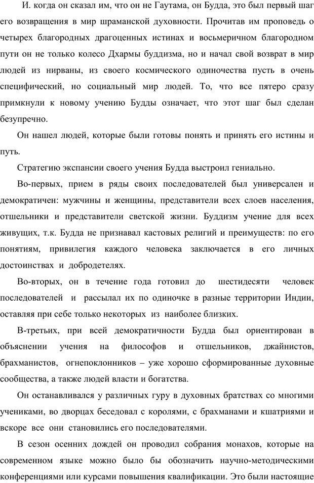 PDF. Психология буддизма. Козлов В. В. Страница 46. Читать онлайн