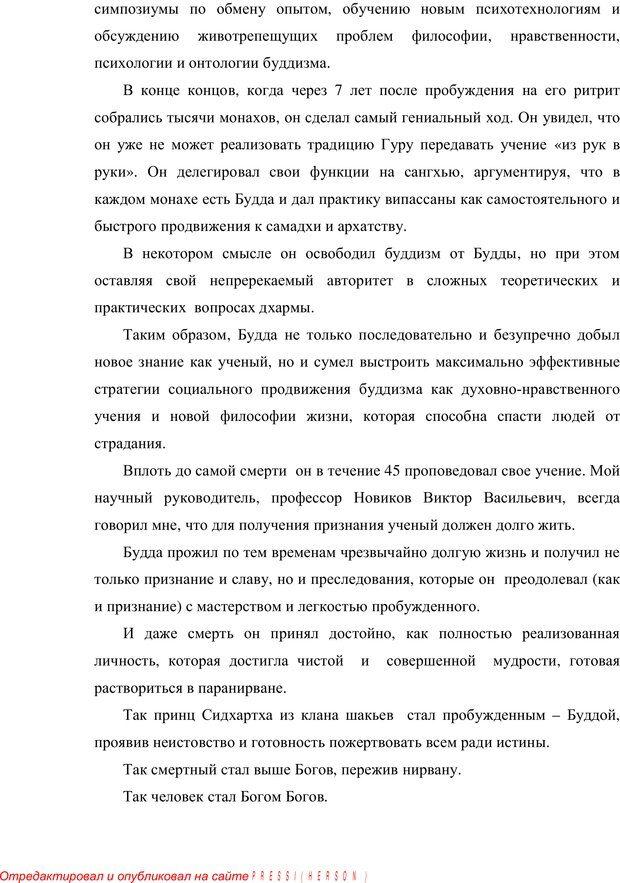PDF. Психология буддизма. Козлов В. В. Страница 47. Читать онлайн