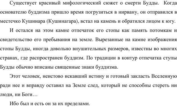 PDF. Психология буддизма. Козлов В. В. Страница 48. Читать онлайн