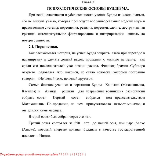 PDF. Психология буддизма. Козлов В. В. Страница 49. Читать онлайн