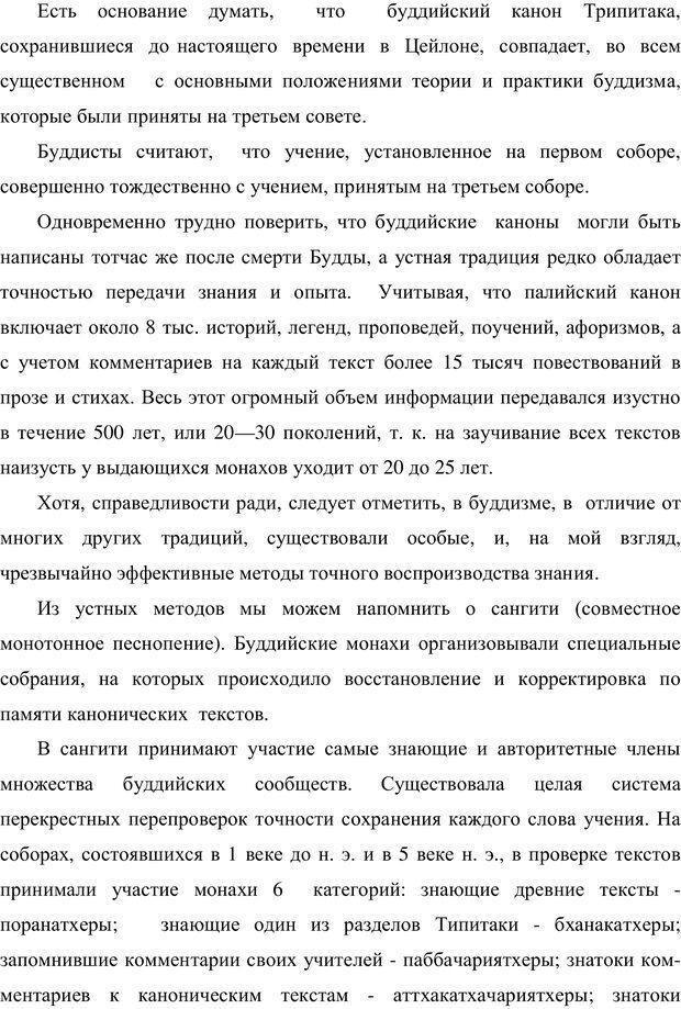 PDF. Психология буддизма. Козлов В. В. Страница 50. Читать онлайн