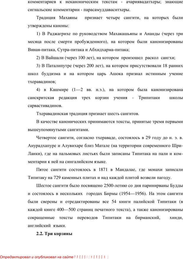 PDF. Психология буддизма. Козлов В. В. Страница 51. Читать онлайн