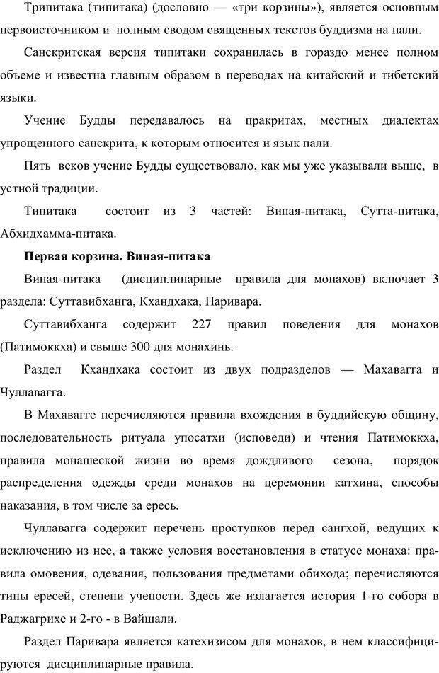 PDF. Психология буддизма. Козлов В. В. Страница 52. Читать онлайн