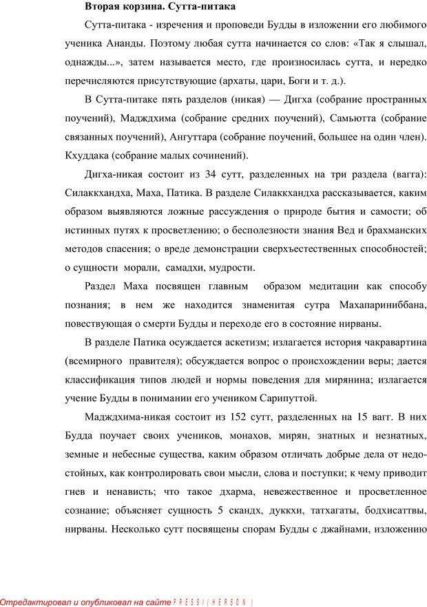 PDF. Психология буддизма. Козлов В. В. Страница 53. Читать онлайн