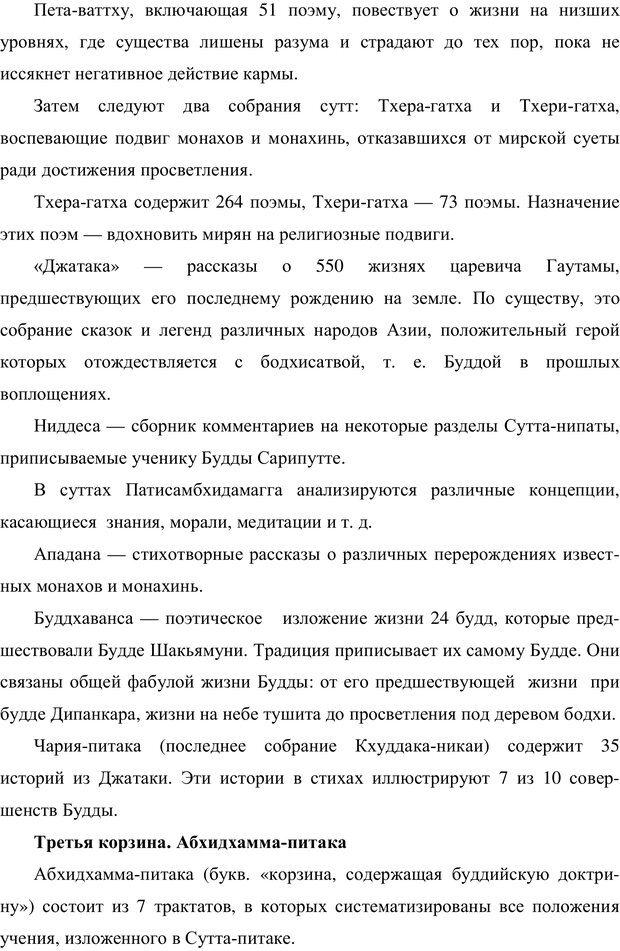 PDF. Психология буддизма. Козлов В. В. Страница 56. Читать онлайн