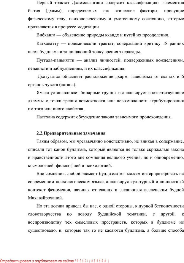 PDF. Психология буддизма. Козлов В. В. Страница 57. Читать онлайн