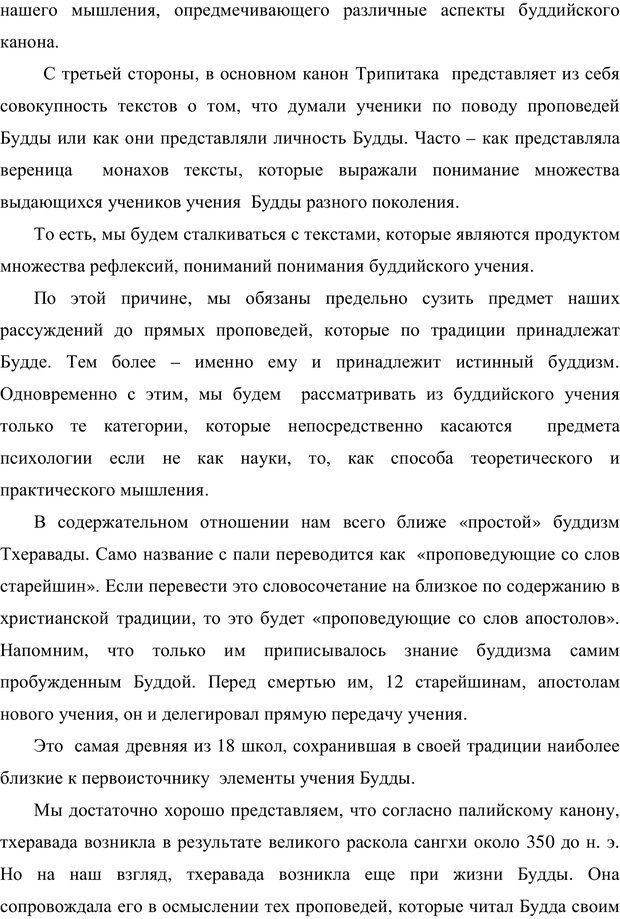 PDF. Психология буддизма. Козлов В. В. Страница 58. Читать онлайн