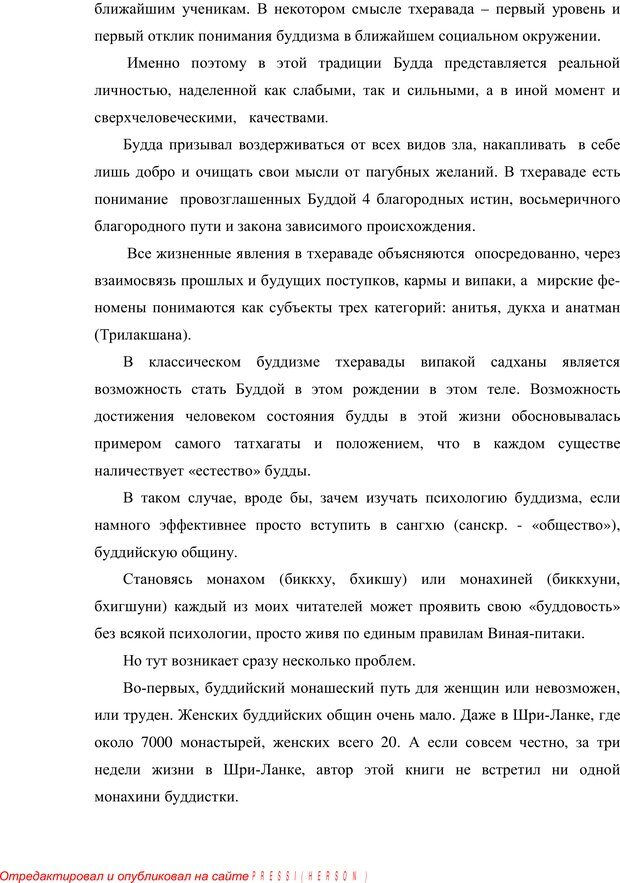 PDF. Психология буддизма. Козлов В. В. Страница 59. Читать онлайн
