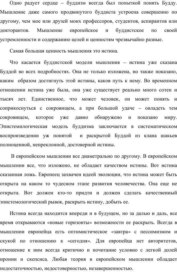 PDF. Психология буддизма. Козлов В. В. Страница 6. Читать онлайн