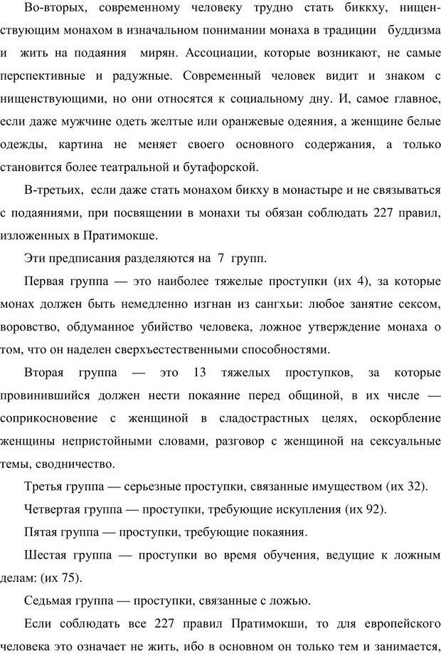 PDF. Психология буддизма. Козлов В. В. Страница 60. Читать онлайн