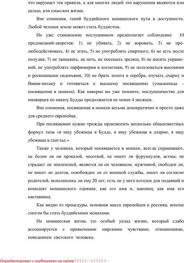 PDF. Психология буддизма. Козлов В. В. Страница 61. Читать онлайн