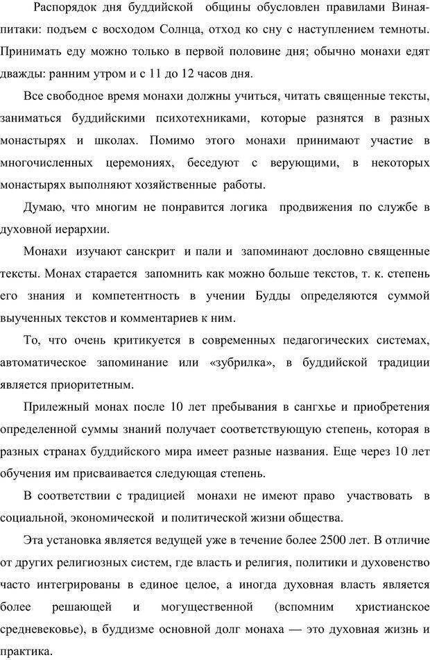 PDF. Психология буддизма. Козлов В. В. Страница 62. Читать онлайн