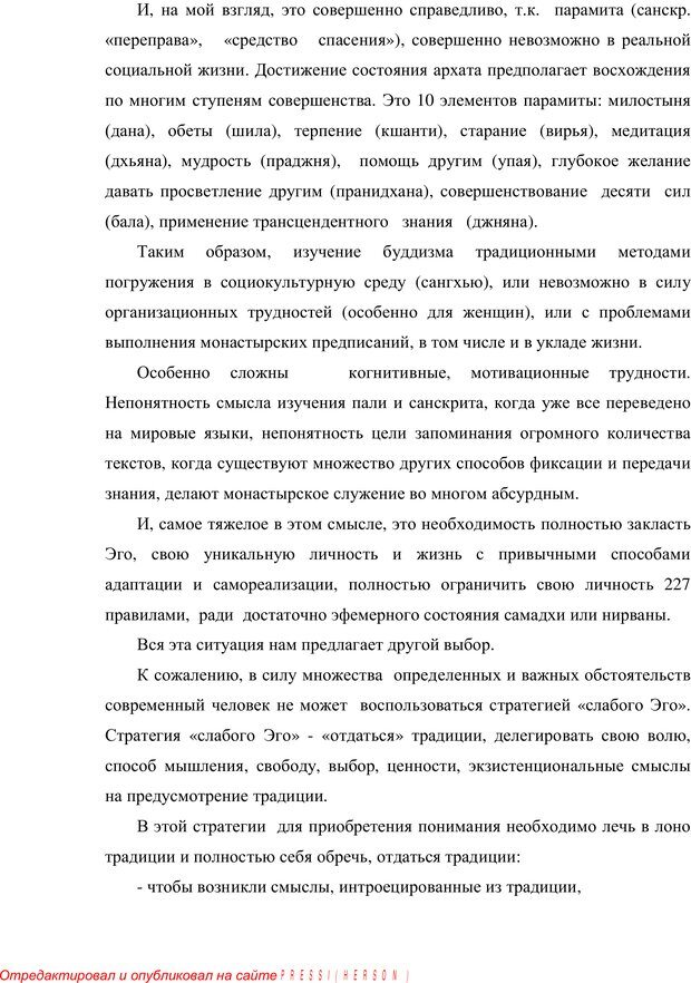 PDF. Психология буддизма. Козлов В. В. Страница 63. Читать онлайн