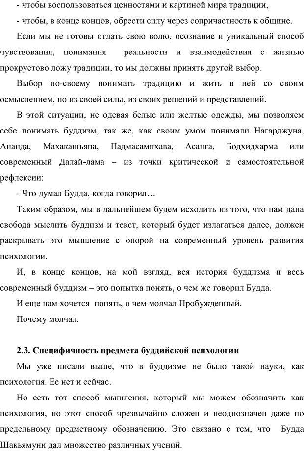 PDF. Психология буддизма. Козлов В. В. Страница 64. Читать онлайн