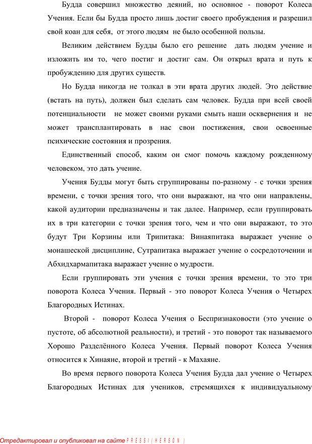 PDF. Психология буддизма. Козлов В. В. Страница 65. Читать онлайн