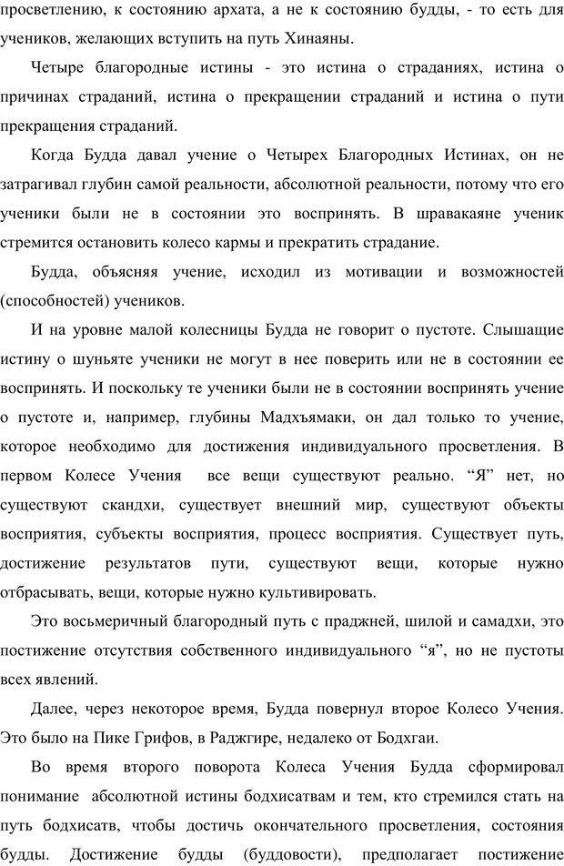 PDF. Психология буддизма. Козлов В. В. Страница 66. Читать онлайн