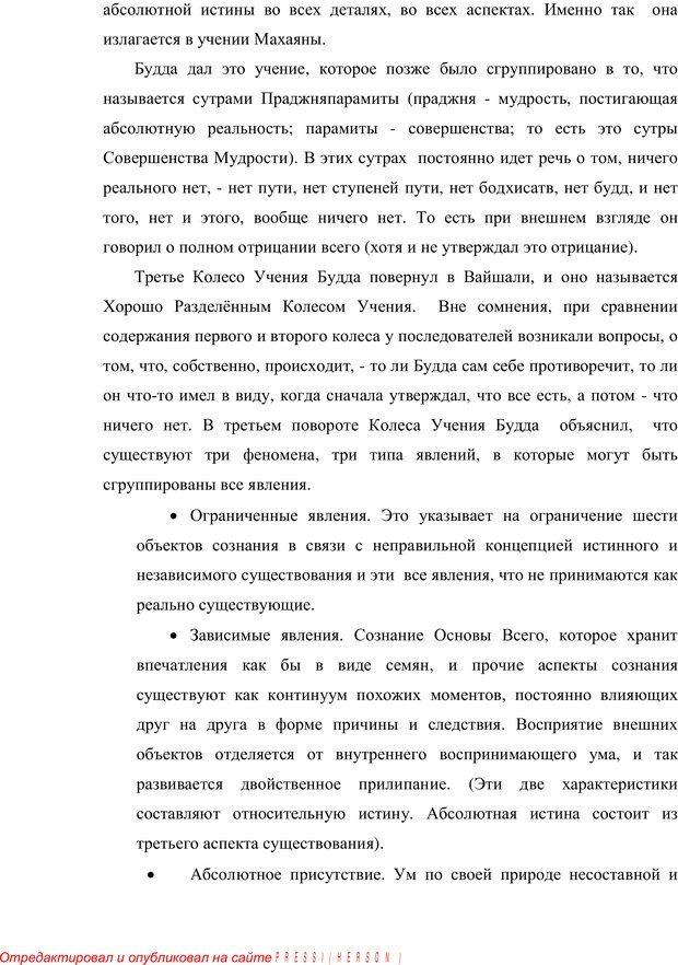 PDF. Психология буддизма. Козлов В. В. Страница 67. Читать онлайн
