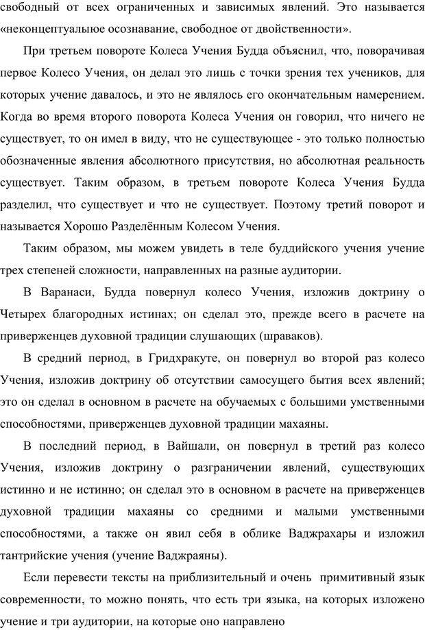 PDF. Психология буддизма. Козлов В. В. Страница 68. Читать онлайн