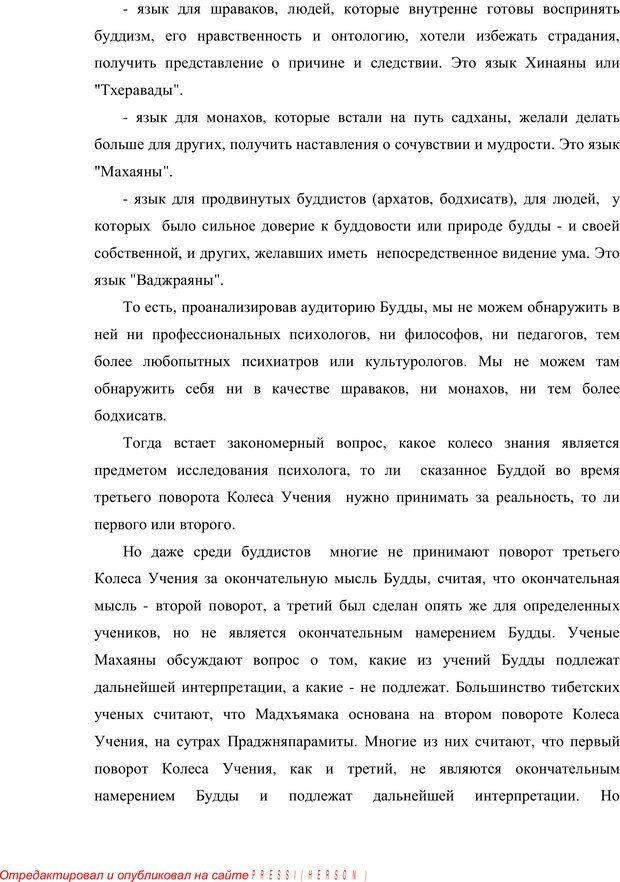 PDF. Психология буддизма. Козлов В. В. Страница 69. Читать онлайн