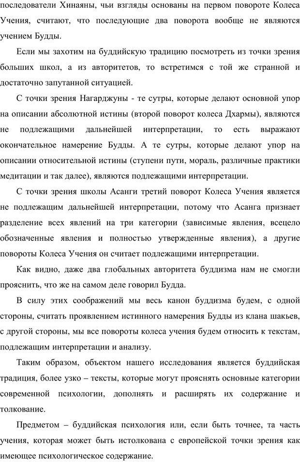 PDF. Психология буддизма. Козлов В. В. Страница 70. Читать онлайн