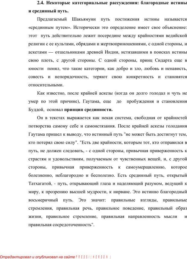 PDF. Психология буддизма. Козлов В. В. Страница 71. Читать онлайн