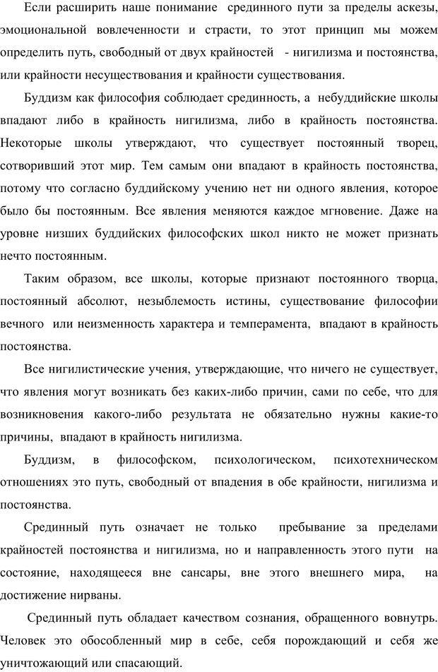 PDF. Психология буддизма. Козлов В. В. Страница 72. Читать онлайн
