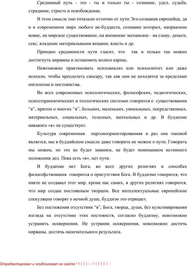 PDF. Психология буддизма. Козлов В. В. Страница 73. Читать онлайн