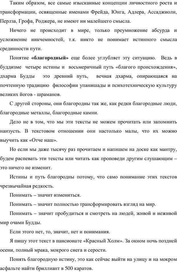 PDF. Психология буддизма. Козлов В. В. Страница 74. Читать онлайн
