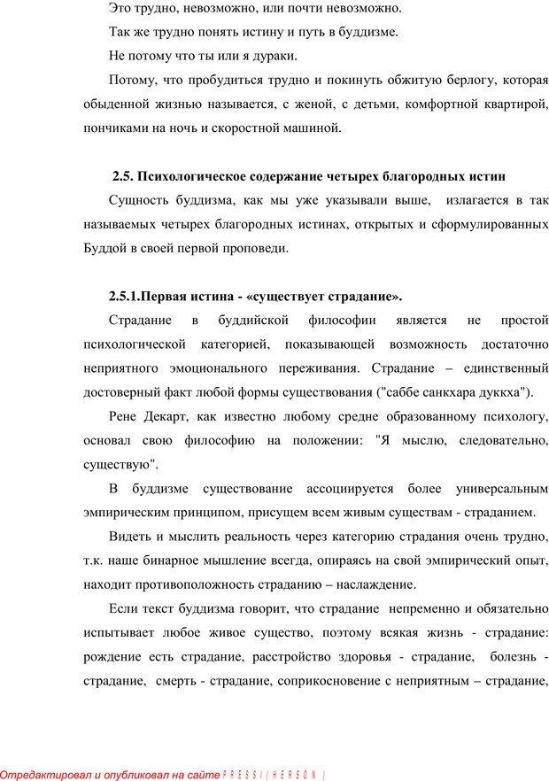 PDF. Психология буддизма. Козлов В. В. Страница 75. Читать онлайн