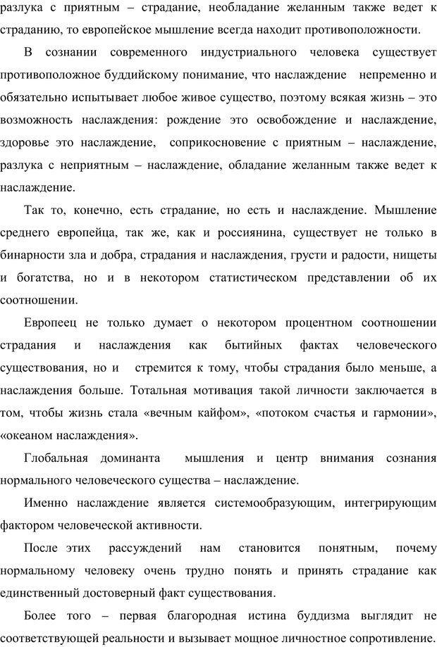 PDF. Психология буддизма. Козлов В. В. Страница 76. Читать онлайн