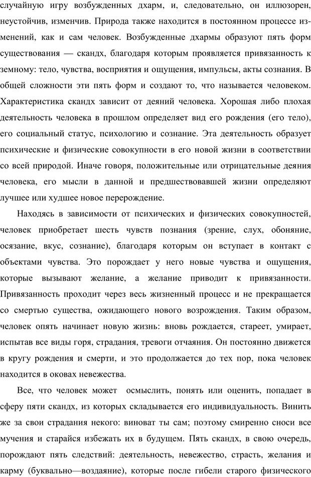 PDF. Психология буддизма. Козлов В. В. Страница 78. Читать онлайн