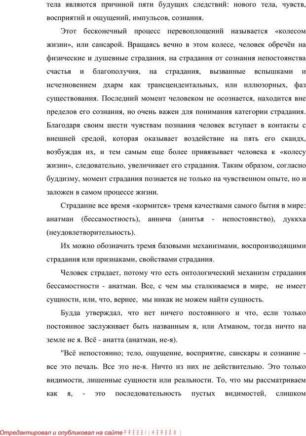 PDF. Психология буддизма. Козлов В. В. Страница 79. Читать онлайн