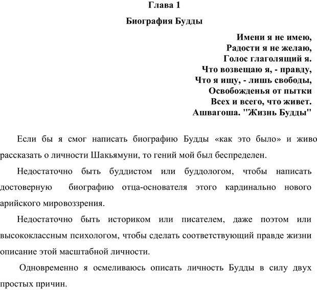 PDF. Психология буддизма. Козлов В. В. Страница 8. Читать онлайн
