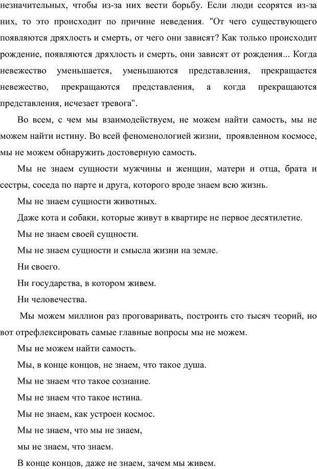 PDF. Психология буддизма. Козлов В. В. Страница 80. Читать онлайн