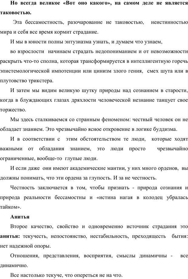 PDF. Психология буддизма. Козлов В. В. Страница 82. Читать онлайн