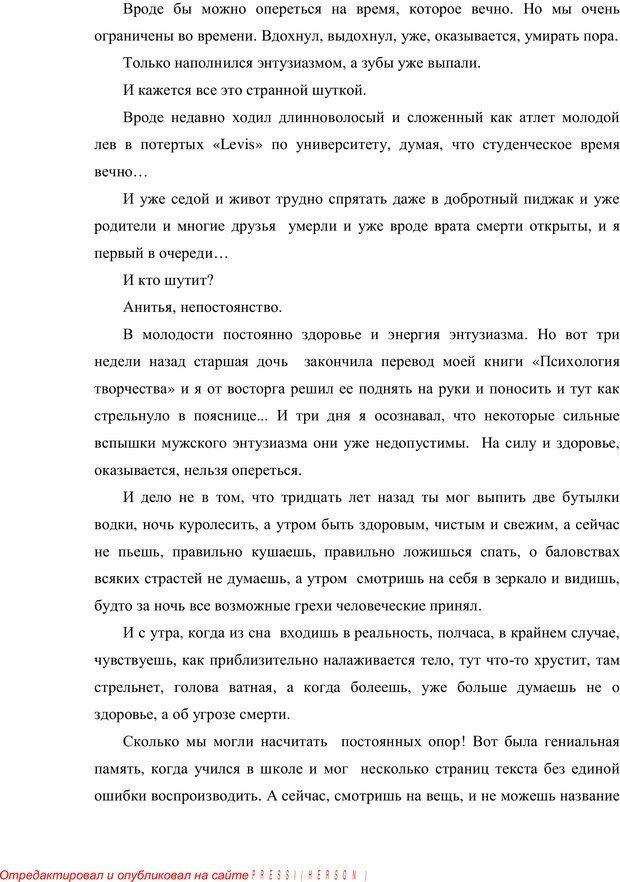 PDF. Психология буддизма. Козлов В. В. Страница 83. Читать онлайн
